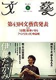 文藝 2006年 11月号 [雑誌]