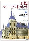 王妃マリー・アントワネット〈下〉 (新潮文庫)
