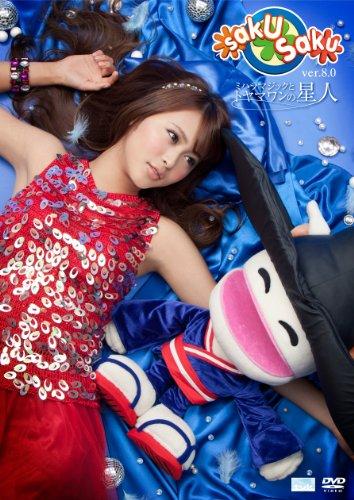 【初回限定生産】saku saku Ver.8.0/ミハラマジックとトヤマワンの星人 [DVD]