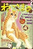 ねこさま 2008年 02月号 [雑誌]   (グリーンアロー出版社)