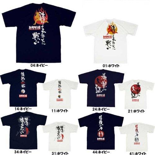 MIZUNO(ミズノ)熱闘甲子園Tシャツ 24 L-O