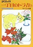 一丁目のトラ吉 7 元気な仲間達の巻 (SPコミックス)