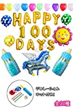 Next Step バースデーバルーンセット アルミバルーン 風船 誕生日 パーティ お祝い 記念日 飾り 部屋 デコレーション 装飾 日本語説明書付 【全21種】 (100DAYSボーイ)4