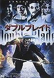 ダブルブレイド [DVD]