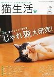 猫生活 2013年 05月号 [雑誌]