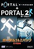 ポータル1&2パック【日本語版】
