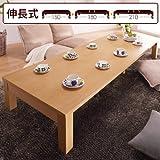 折れ脚 伸長式テーブル グランデネオ210 幅150~最大210×奥行75cm ナチュラル[■]