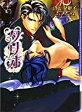 タリオ (ダリア文庫 / 山藍 紫姫子 のシリーズ情報を見る