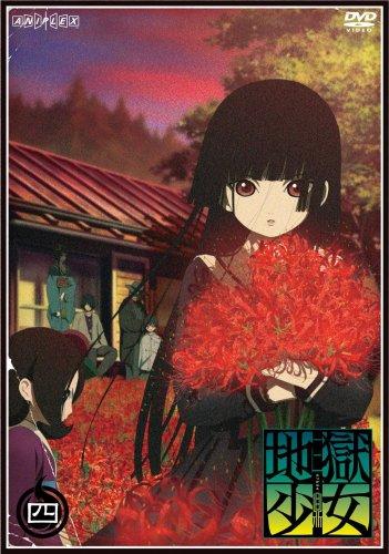 地獄少女 三鼎 四 [DVD]