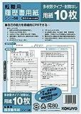 KOKUYO シン-56 履歴書用紙(多枚数)B5転職用 履歴書・職務…
