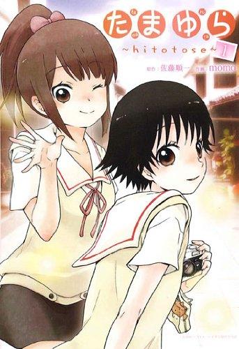 たまゆら~hitotose~ 1 (マッグガーデンコミックス EDENシリーズ)