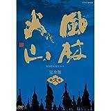 大河ドラマ 風林火山 完全版 第弐集 DVD-BOX 全6枚セット【NHKスクエア限定商品】