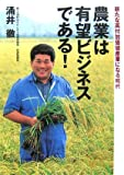 涌井徹:農業は有望ビジネスである!―新たな高付加価値産業になる時代