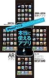 iPhoneアプリスーパーベストカタログ (100%ムックシリーズ)