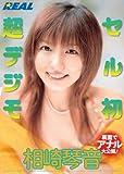 セル初・超デジモ相崎琴音 [DVD]