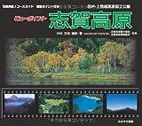 ビューポイント 志賀高原