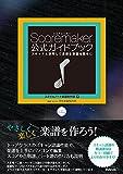 スコアメーカー公式ガイドブック 〜スキャナも活用して多様な楽譜を簡単に