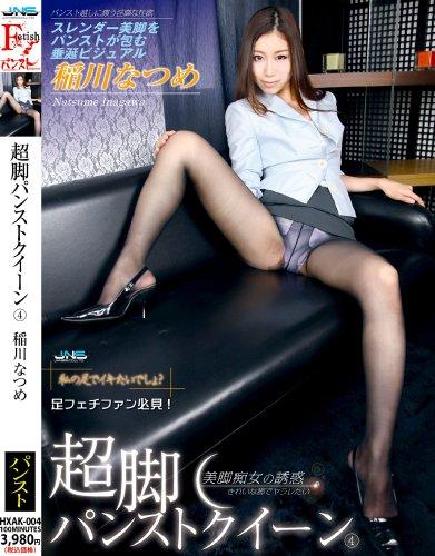 超脚パンストクイーン4 稲川なつめ [DVD]
