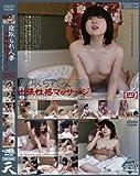 寝取られ人妻・出張性感マッサージ[四] [DVD]