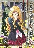 うみねこのなく頃に散<br>Episode7:Requiem of the golden witch(6) (ガンガンコミックス)