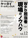 Web担当者 現場のノウハウ Vol.12 ~今から始めるモバイルSEO&マーケティング入門 (インプレスムック) (インプレスムック)