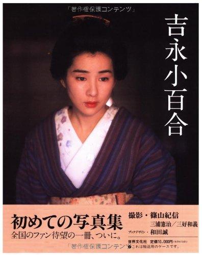 Yoshinaga Sayuri