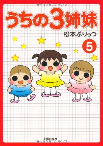 うちの3姉妹 5