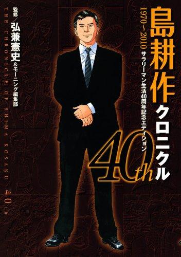 島耕作クロニクル 40th 1970~2010 -サラリーマン生活40周年記念エディション- (KCデラックス)
