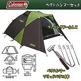 Coleman(コールマン) ツーリングドームLX ペグ&ハンマーセット【お得な3点セット】 170T16450J