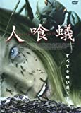 人喰蟻 DEATH ANTS APS-68[DVD]
