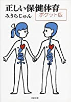 正しい保健体育 ポケット版 (文春文庫)
