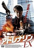 アドレナリンEX [DVD]