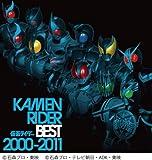 KAMEN RIDER BEST 2000-2011 ランキングお取り寄せ
