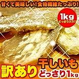 大自然の素朴な美味しさ 干し芋どっさり1kg [訳あり]