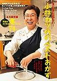 NHK きょうの料理 臨時増刊 まだまだ見たい! 小林カツ代のベストおかず 2015年 2月号 [雑誌] NHKテキスト