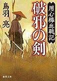 用心棒血戦記 破邪の剣 徳間文庫