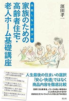 家族のための高齢者住宅・老人ホーム基礎講座   失敗しない選び方
