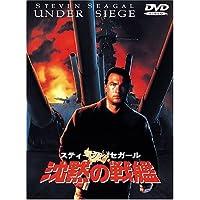 沈黙の戦艦 [DVD]