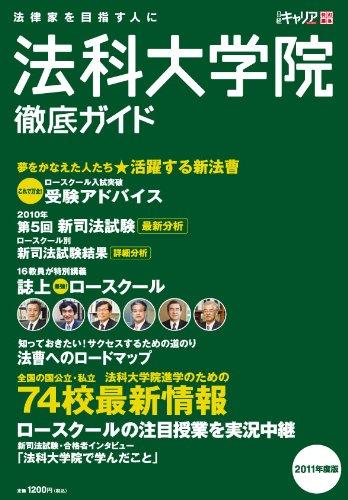 法科大学院徹底ガイド2011年度版 (日経キャリアマガジン特別編集)