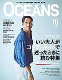 OCEANS 2015年10月号