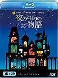 夜のとばりの物語 3D&2D ブルーレイ [Blu-ray]
