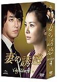 妻の誘惑 DVD-BOX 4