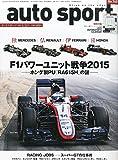 AUTOSPORT(オートスポーツ) 2015年 3/13 号