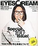 EYESCREAM (アイスクリーム) 2012年 09月号 [雑誌]