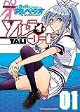 ソルティ・ロード(1) (ヤングキングコミックス) -