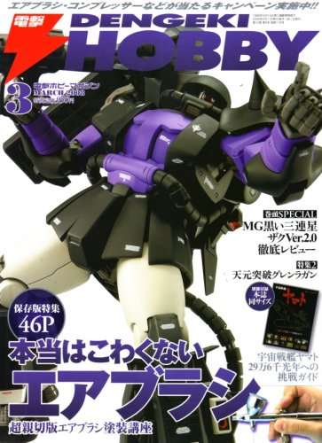 電撃 HOBBY MAGAZINE (ホビーマガジン) 2008年 03月号 [雑誌]