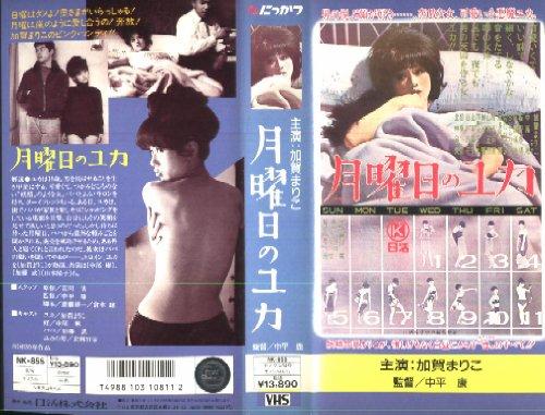 月曜日のユカ [VHS]