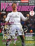 WORLD SOCCER DIGEST (ワールドサッカーダイジェスト) 2014年 6/5号 [雑誌]