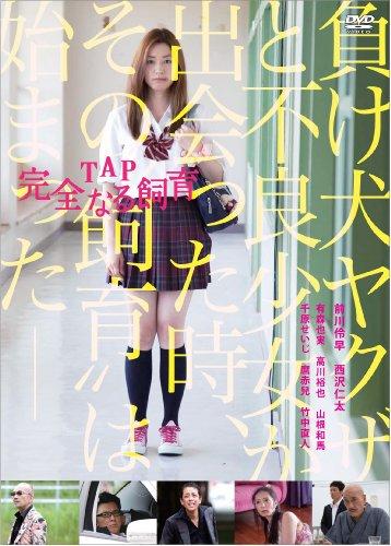 TAP 完全なる飼育 [DVD]