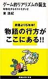 ゲーム的リアリズムの誕生~動物化するポストモダン2 (講談社現代新書 1883)